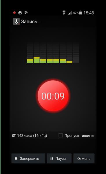 Главное окно приложения Smart Voice Recorder
