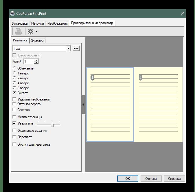 Главное окно программы FinePrint