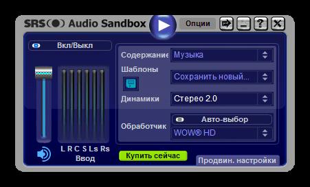 Главное окно программы SRS Audio SandBox