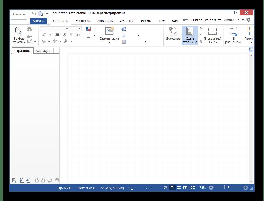 Главное окно программы priPrinter Professional