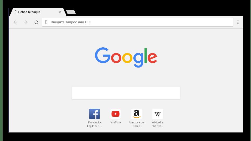 Google Chrome быстрый браузер