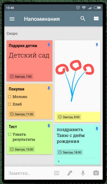 Google Keep на Андроид