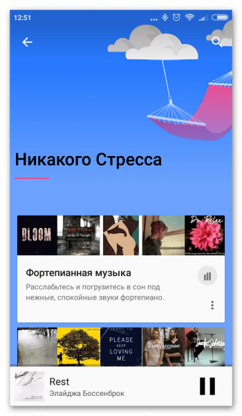 Google Play Music на Андроид