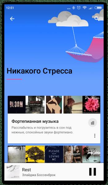 Google Play Music на Андроид