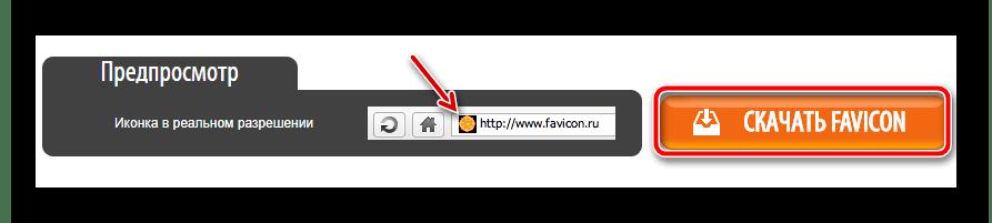 Готовим к скачиванию favicon в онлайн-сервисе Favicon.ru