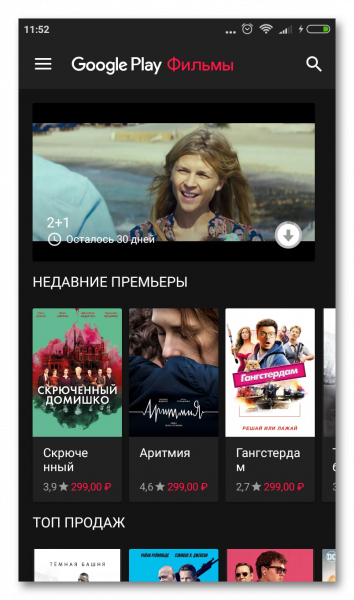 Гугл Плэй Фильмы на Андроид