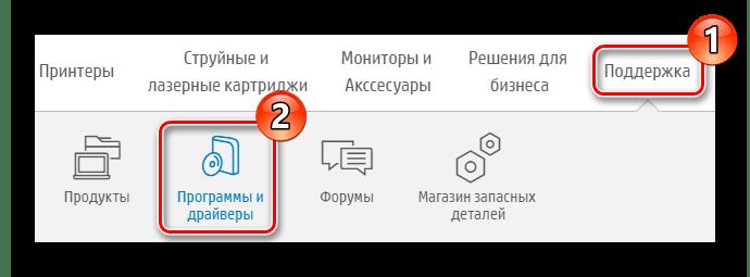 HP Официальный сайт Программы и драйвера