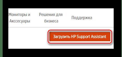 HP Официальный сайт Загрузка HP Support Assistant