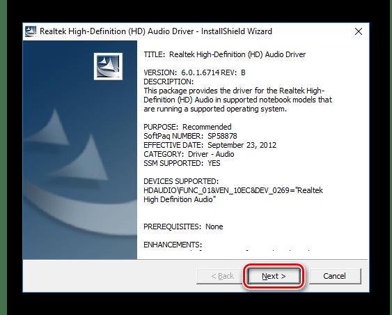 HP Установка драйвера Главное окно