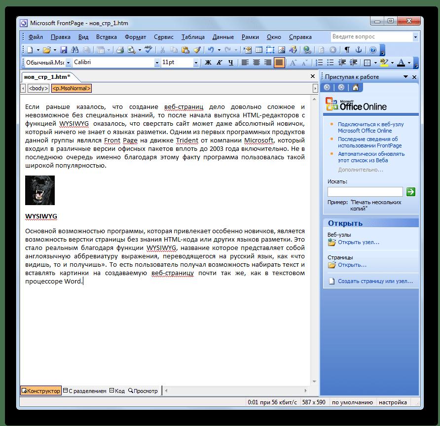 HTML-редактор с функцией WYSIWYG в программе Microsoft Front Page