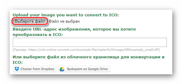 Импортируем картинку в онлайн-сервис Online-Convert