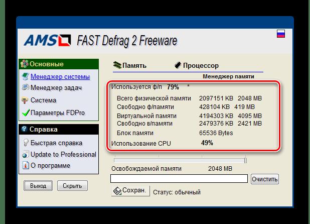 Информация о нагрузке процессов на оперативную память и центральный процессор в программе FAST Defrag Freeware