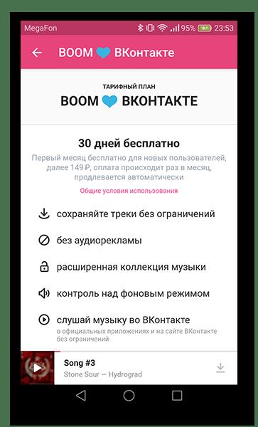 Информация о подписке в приложении Boom