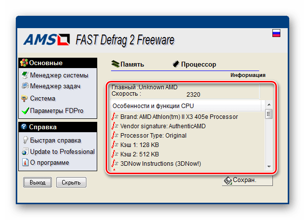Информация о центральном процессоре в программе FAST Defrag Freeware
