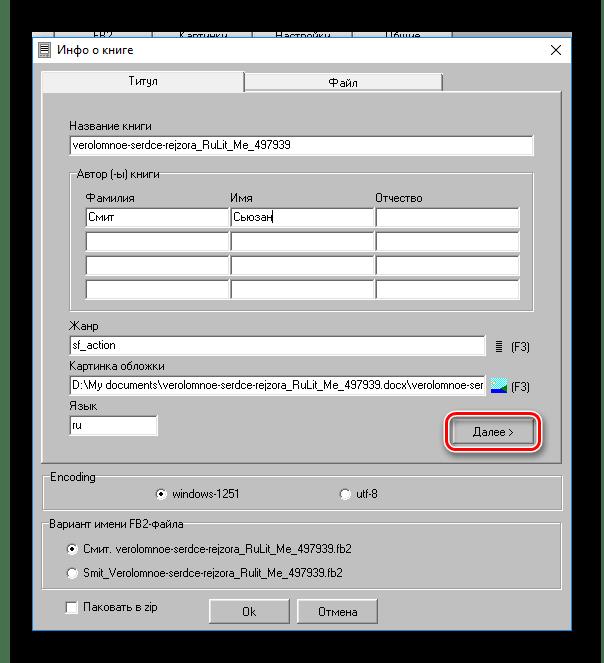 Инициализация конвертации файла после заполнения информации о книге в htmldocs2fb2