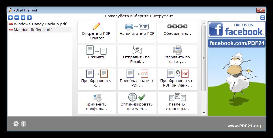 Инструменты для работы с файлами в программе PDF24 Creator