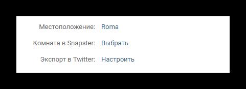 Инструменты экспорта группы в разделе Управление сообществом на сайте ВКонтакте