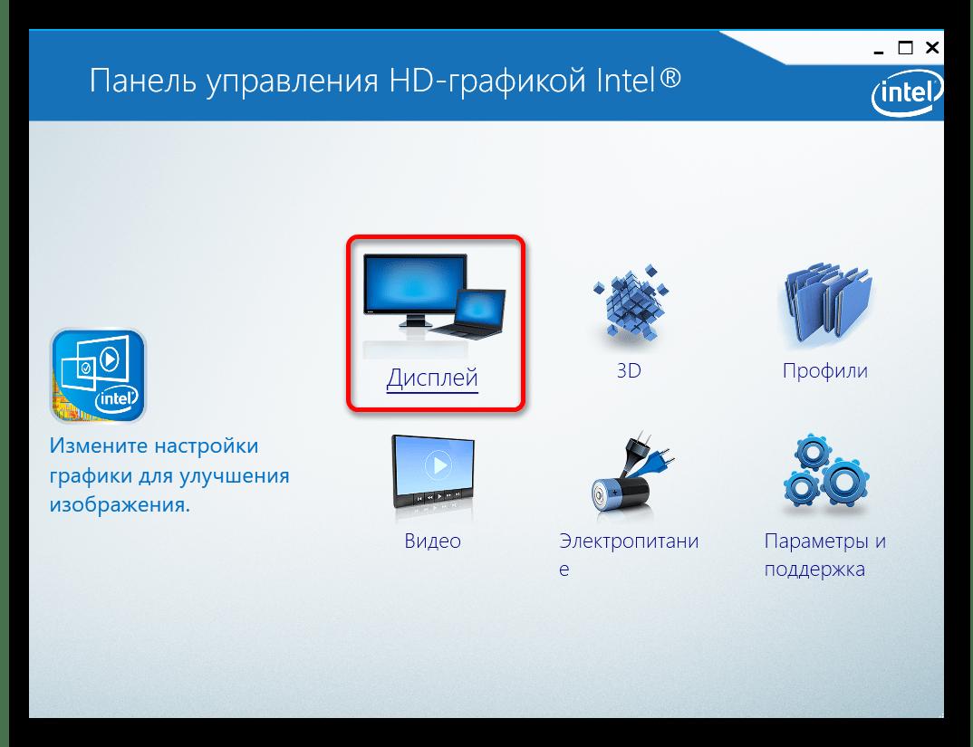 Использование Intel-R- Graphics Control Panel в Виндовс 10