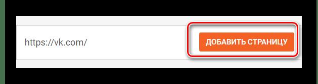 Использование кнопки Добавить страницу в панели управления BlockSite