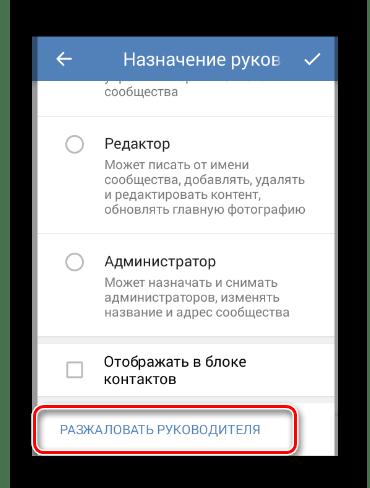 Использование кнопки Разжаловать руководителя в разделе Управление сообществом в мобильном приложении ВКонтакте