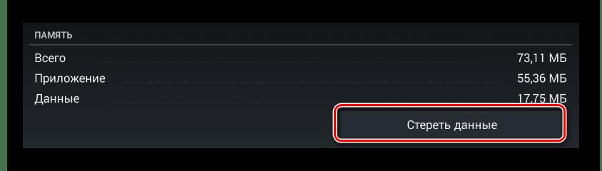 Использование кнопки Стереть данные в блоке параметров Память в разделе Настройки в системе Android