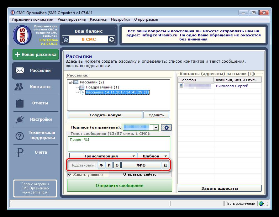 Использование переменных в программе SMS-Organizer