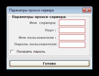 Использование прокси-сервера в программе SMS-Organizer