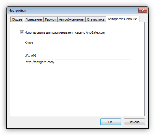 Использование сервиса AntiGate для автоматического ввода капчи в программе iSendSMS