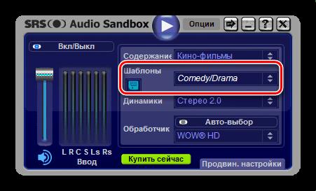 Использование шаблонов в программе SRS Audio SandBox