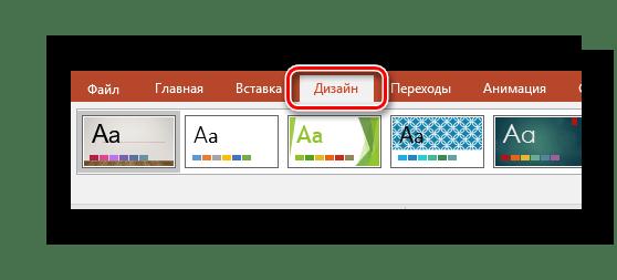 Изменение дизайна слайдов PowerPoint