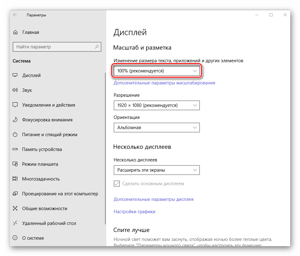 Изменение масштаба текста в параметрах дисплея на Windows 10