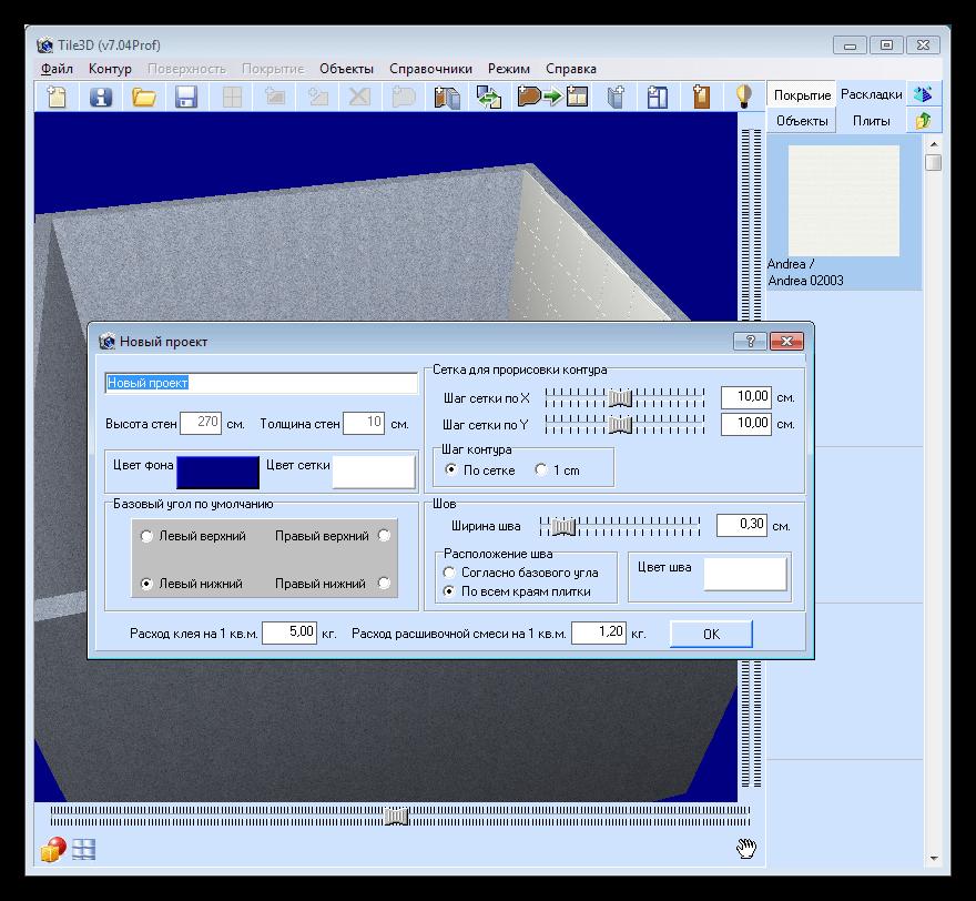 Изменение параметров виртуального помещения в программе Кафель PROF