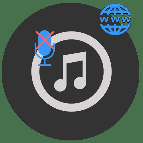 Как убрать голос из песни онлайн