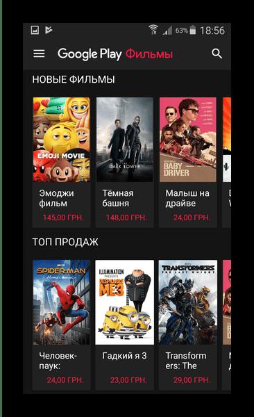 Категории контента в Google Play Фильмы