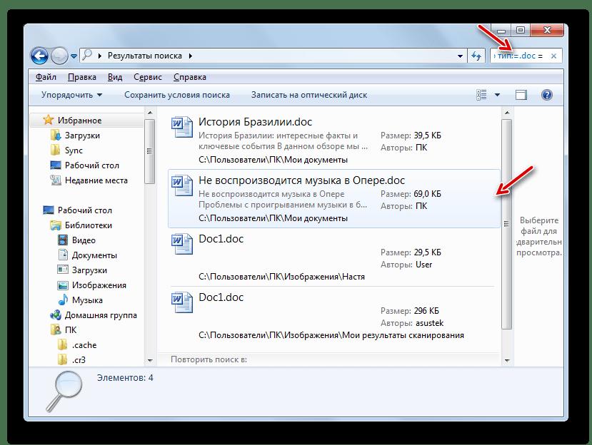 Количество результатов выдачи вследствие применения фильтра сократилось в Windows 7
