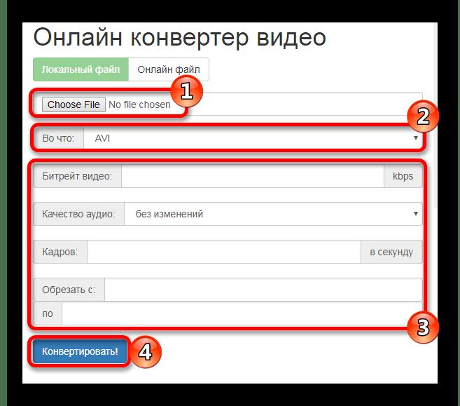 Конвертирование видео Онлайн-сервис FConvert