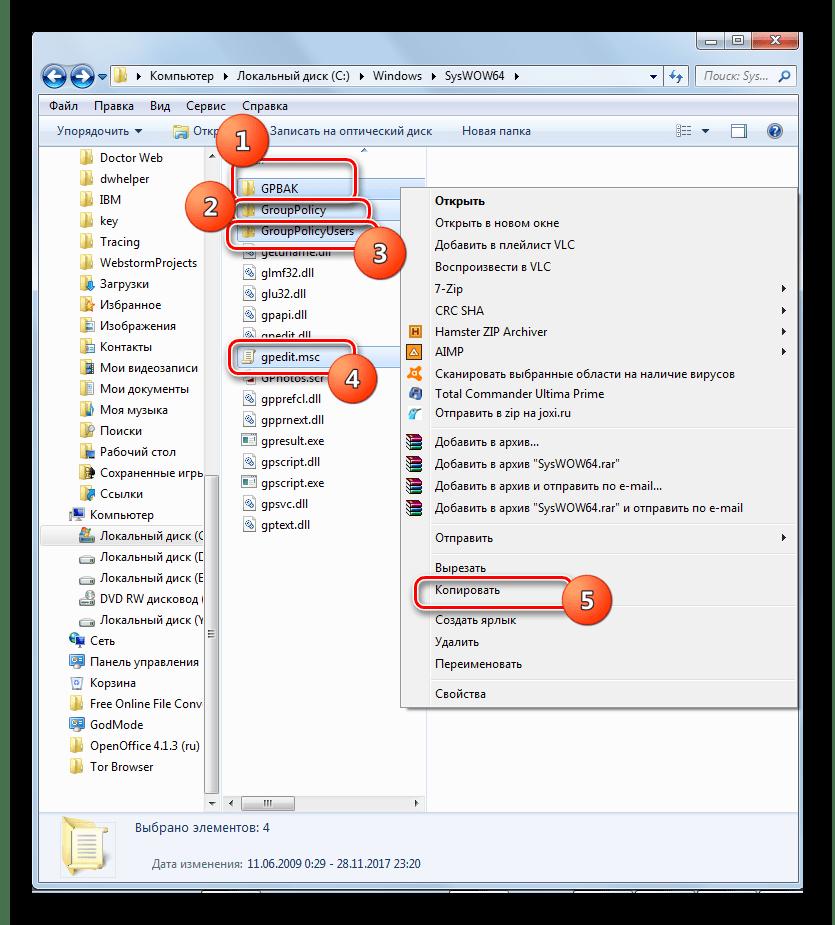 Копирование папок и файлов с помощью контекстного меню из директории SysWOW64 в окне Проводника в Windows 7