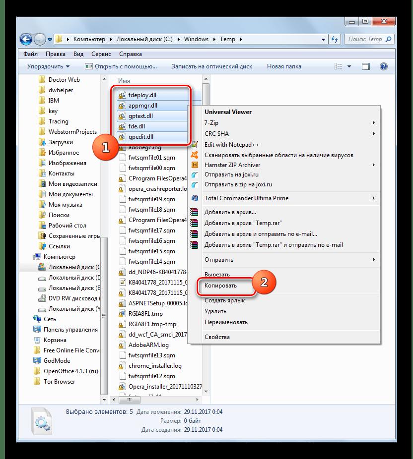 Копирование папок и файлов с помощью контекстного меню из директории хранения временных файлов в окне Проводника в Windows 7