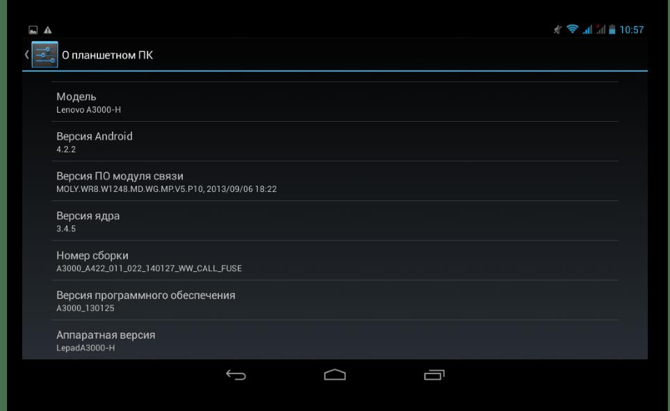 Lenovo IdeaTab A3000-H Официальная прошивка Android 4.2