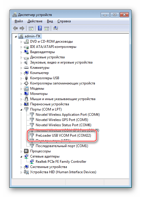 Lenovo IdeaTab A3000-H драйвер Preloader USB VCOM для прошивки