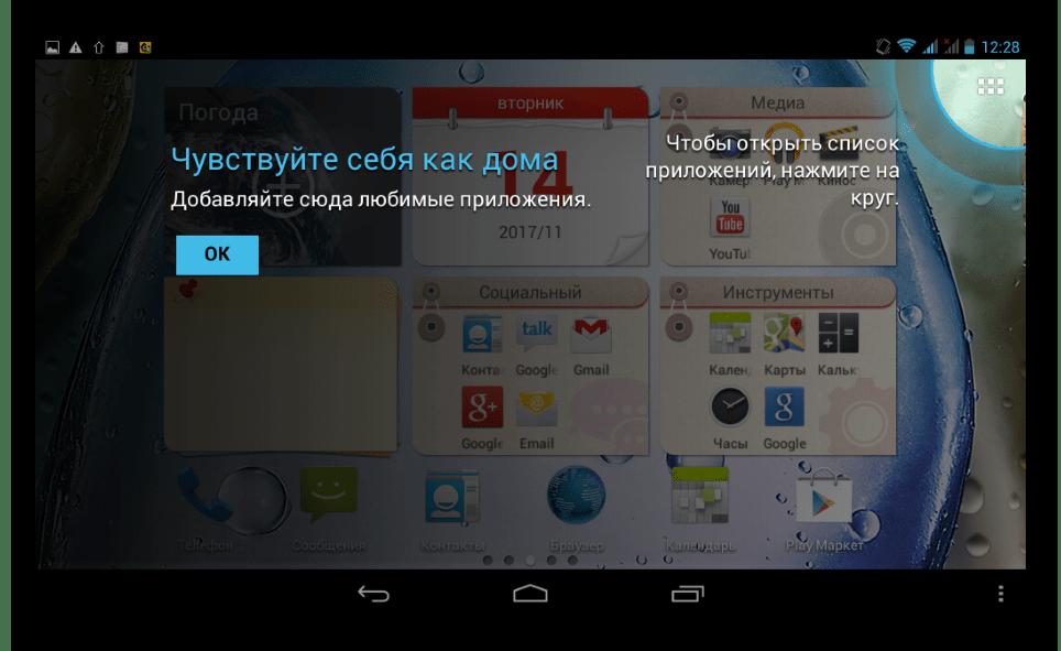 Lenovo IdeaTab A3000-H официальная версия Андроид 4.2.2