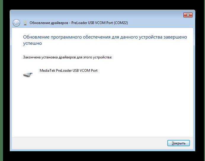 Lenovo IdeaTab A3000-H установка драйвера Mediatek Preloader USB VCOM