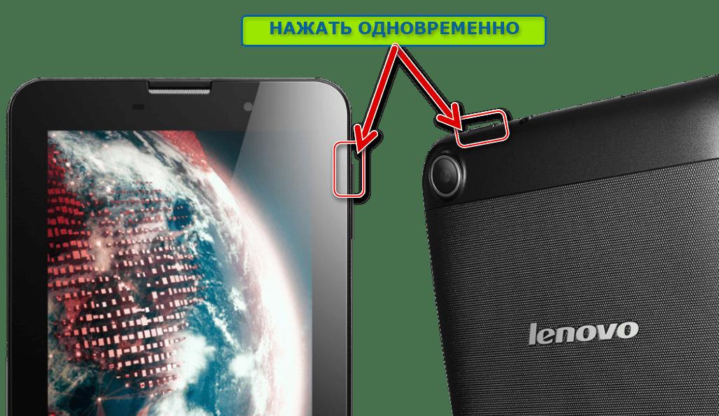 Lenovo IdeaTab A3000-H запуск среды восстановления