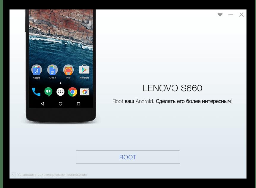 Lenovo S660 Kingo Root прогресс получения рут прав