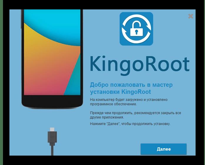 Lenovo S660 KingoRoot получение прав Суперпользователя