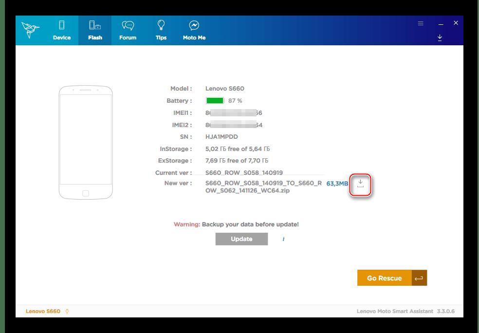 Lenovo S660 MOTO Smart Assistant загрузка файлов обновления прошивки