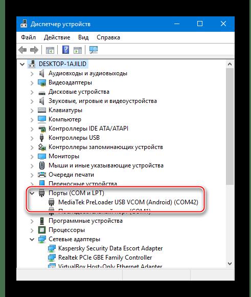Lenovo S660 Mediatek Preloader USB VCOM драйвер установлен