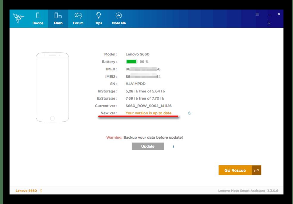 Lenovo S660 Smart Assistant нет обновлений официальной прошивки