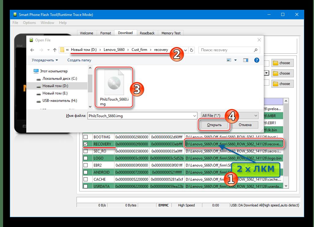Lenovo S660 добавление образа рекавери в SP Flash Tool