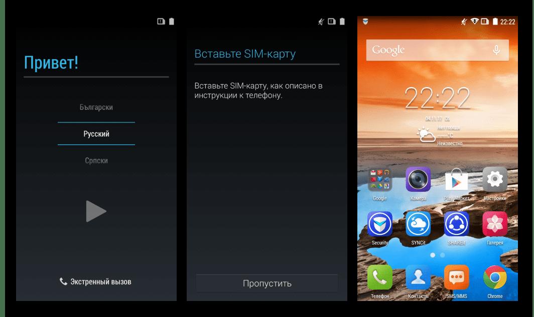 Lenovo S660 первоначальная настройка андроид после обновления